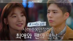 [1-4화 요약] 각자의 자리에서 꿈을 좇는 박보검X박소담, 두 청춘의 만남!