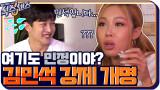 부활한 작명가 제시? 김민석→민석진으로 강제개명행ㅠㅠ #유료광고포함