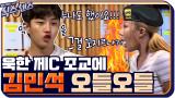 '너 꼬지르냐?' ♨ ♨ ♨ 욱한 제C에 김민석 오들오들잼ㅋㅋㅋㅋ
