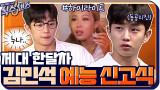 [#하이라이트#] yo 뮌석, 누나들 하는 거 잘 봐^^ 제대 한달차 김민석의 호된 예능 신고식ㅋㅋㅋㅋㅋ
