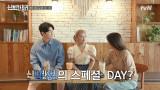 [선공개] 과연 의뢰인들의 집은 무사할까?! 신박한 정리 ′스페셜′ 중간점검 TIME!