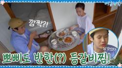 너무 맛있다... 뽀삐도 반한(?) 매콤 등갈비찜 폭풍 흡입+_+