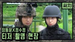 [메이킹] 장동윤X정수정, 찐 군인美 폭발! ′써치′ 티저 비하인드