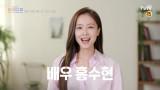 [선공개] 운동 홀릭! 홍수현의 신체 나이는 몇 살? (ㅇㅈㅇㅈ)