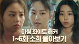 [#하이라이트#] 미씽 화이트해커! 1~6화 안소희 몰아보기