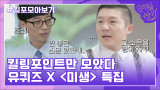 72화 레전드! 직장인 완전 공감♬ 자기님들의 킬링포인트 모음☆
