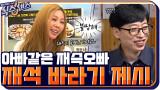 [스페셜] 재스기 오빠..커여워...한결 같은 유느바라기=제시??재제남매 영원하라