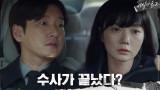 [12화 예고] 갑분 이준혁 수사 종결?! 조승우 X 배두나의 눈앞을 가리는 것은...?
