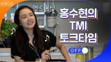 홍수현의 TMI 토크타임★ 소유욕은 없지만 멘트 욕심은 있는 편...