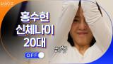 홍수현의 신체나이 측정! 아직 20대 꽃다운 (신체) 나이!
