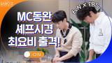 허니버터 특집! MC동완x셰프시경, '최고의 요리비결' 출격~!