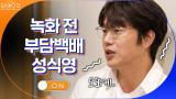 부담백배 성식영, 녹화 전 초보 쉐프의 걱정...