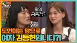 도연이는 앞으로 여자 김동현이라 불러주세요 ^_^