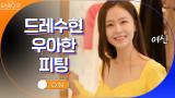 2년만에 드라마 촬영! 배우 홍수현의 ON! 드레스 다 잘어울려요 언니ㅜㅜ