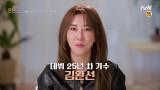 [예고] 한국의 레이디가가 김완선, 여전히 멋있는 그녀의 OFF 생활 대공개!