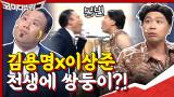 전생에 쌍둥이!? 도플갱어 김용명×이상준의 기상천외 쇼쇼쇼