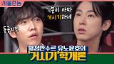 열정만수르 유노윤호의 '거시기'학개론 (ft.시청자둥절ㅋㅋㅋㅋ)