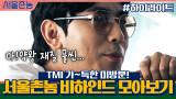 [#하이라이트#] 드디어 (두)미방분 공개(둥) tmi 그득그득한 서울촌놈 비하인드 모아보기.zip