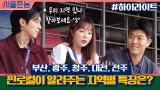 [#하이라이트#] 공감 가능? 찐찐찐로컬들이 알려주는 한국 지역별 특징.korea (우리 지역 있나 찾아보세요^3^)