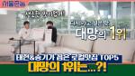 서울촌놈 태현&승기가 꼽은 로컬맛집 top5! 대망의 1위는...?!