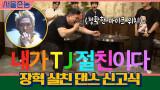 장혁 실친의 현란한 댄스 신고식 (ft.영원히 고통받는 TJ장혁...)