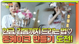 부모님 선물은 현금이 최고, 김소영 돈케이크 만들기 도전!