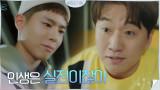 인성천재 박보검을 선택했던 이창훈의 참깨달음 #자낳괴