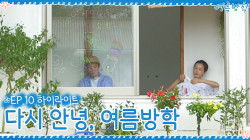 [10회 하이라이트] 우유남매의 내일 할 일? 오늘처럼 행복하기☆