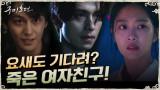 [4차 티저] 남자 구미호 이동욱, '다시 태어날' 그녀를 기다린다?