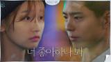 [고백 역관광] 너 좋아하나 봐 최애 박보검에게 고백 당한 박소담!