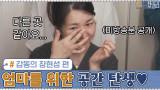 감동의 장현성 편, 미방송분 공개! ′엄마′를 위한 공간 탄생♥