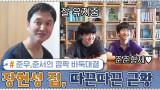 완벽변신 장현성 집, 따끈따끈 근황 공개!(ft.준우,준서의 깜짝 바둑대결)