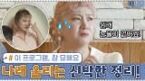 ′이 프로그램, 참 묘해요′ 눈물 없는 나래 울리는 신박한 정리!