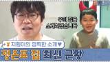 23박스 비웠던 정은표 집 최신 근황?! (feat. 지훤이의 깜찍한 소개♥)