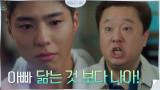 //부자갈등 쌍방폭발// 한진희 모델 도전 도와준 박보검에 극대노한 박수영!
