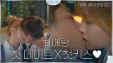 6화#하이라이트#박보검♥박소담_첫 데이트부터 첫키스까지_심쿵ZIP
