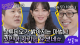 [선공개] 스튜디오가 밝아지는 마법...! 신민아 자기님 오셨네☆ (feat. 조셉 소개팅?)