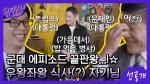 [선공개] 군대 에피소드 끝판왕...☆ 문재인 대통령&트럼프 대통령 사이에서 식사를 한 자기님?!
