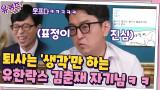 (직장인 공감) 퇴사는 ′생각′만 하는 유한락스 김춘재 자기님ㅋㅋ