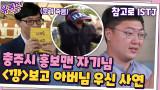충주시 홍보맨 김선태 자기님 <깡> 보고 아버님 우신 사연ㅠㅠㅋ