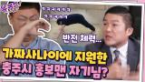 가짜사나이′에 지원한 충주시 홍보맨 자기님? (feat. 반전 체력)