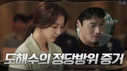 미궁 속의 이장살인 사건! 수사짬바 n년차 최영준의 육감 발동♨