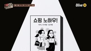 [티저] 이지혜X김지혜가 ′잘 사는 법′을 알려드립니다!