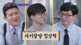 [예고] 766억 기부 이수영 회장님부터 페이커 선수까지☆ 유퀴즈 추석 특집