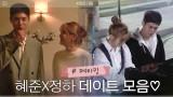 [메이킹] 사혜준 여우 맞다! 좋아해 다음은... 비하인드 보기♥ (ft. 찌찌뽕 탄생기)