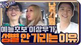 예능초보 이상우가 성별 안 가리는 이유? '어차피 불편하니까^^' #유료광고포함