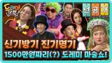 [선공개] 신기방기 진기명기 1500만원짜리(?) 도레미 마술쇼!
