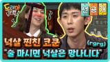 [선공개] 넉살 찐친 코쿤 술 마시면 넉살은 망나니다 (rgrg)