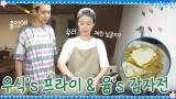 출출함을 달래줄 간식! 우식's 프라이 + 유미's 감자전