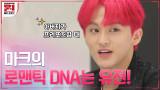 마크(MARK)의 로맨틱 DNA는 유전이었어! (feat. 깜짝 부모님 연애story 공개)